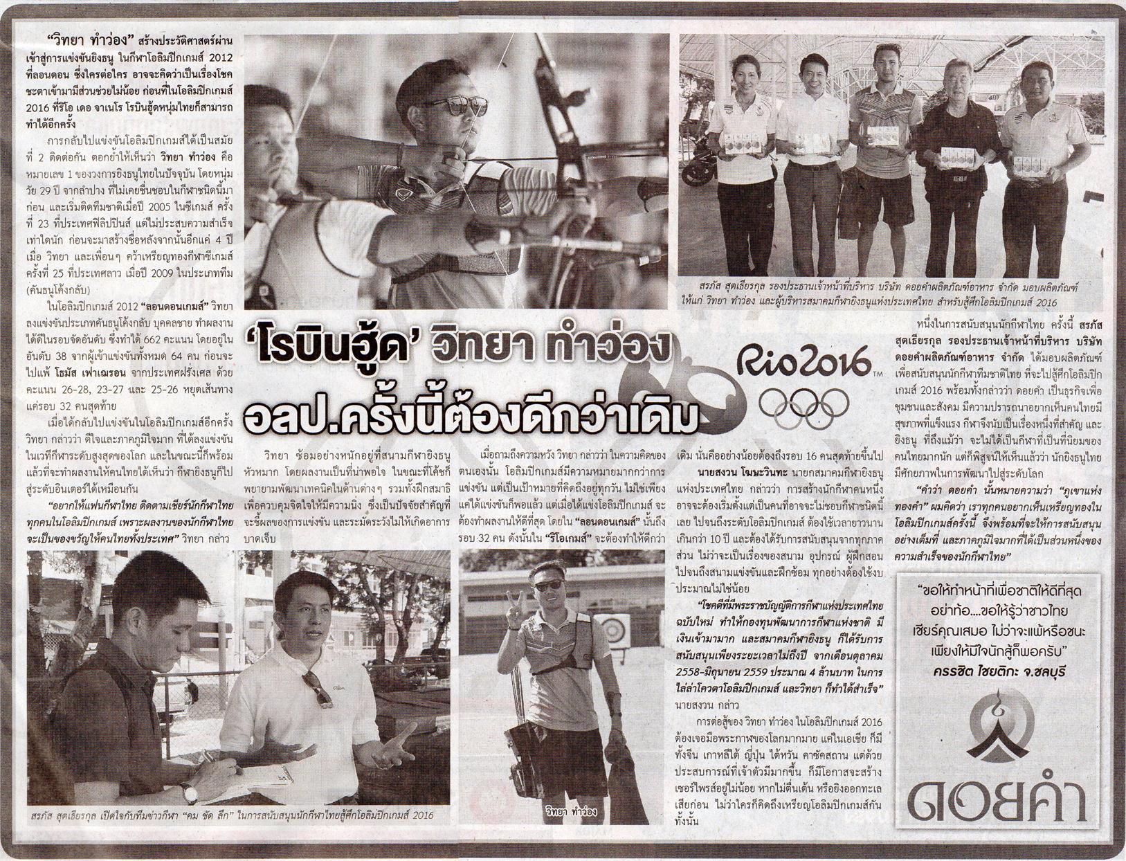 """ข่าวหนังสือพิมพ์ - """"วิทยา"""" คว้าโควต้า ไปโอลิมปิค"""