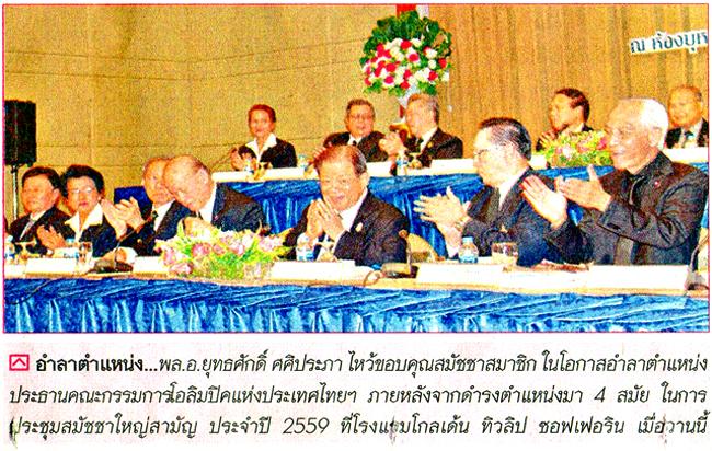เลือกตั้งคณะกรรมการโอลิมปิคแห่งประเทศไทยฯ
