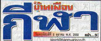 ข่าวการจัดการแข่งขัน ชิงแชมป์เอเซีย เพื่อไปโอลิมปิค